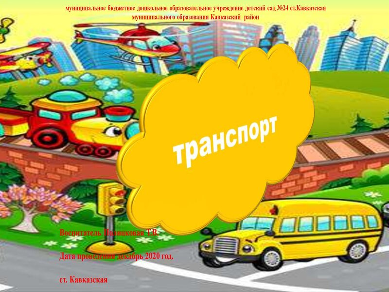 transport_0000001
