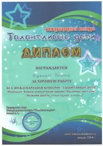 img-140218141118-001