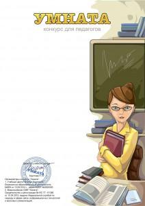 конкурс для педагогов УМНАТА