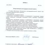 приказ №13-п Об организации антитеррористической защиты