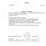 приказ №15-п/а О пропускном режиме