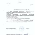 приказ №16-п О назначении ответственного ГО и ЧС