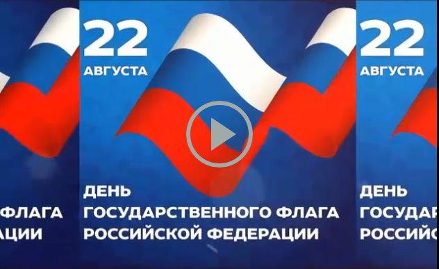 видеоролик 22 день флага