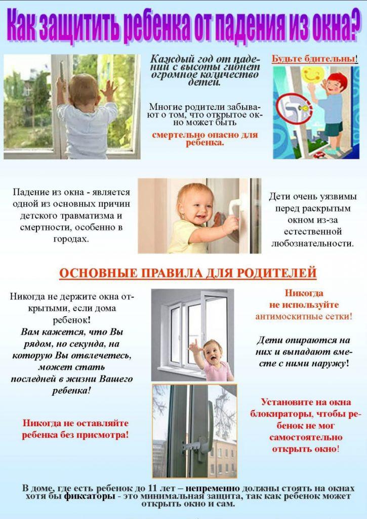 Как защитить ребенка от падения из окна.